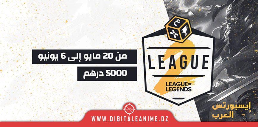 Plate-forme e-sport basée à Dubaï, basée sur l'IA, cible 6 millions de fans